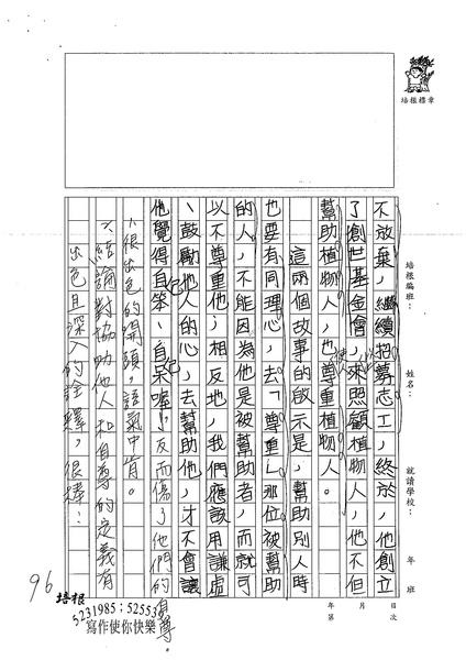 99W5406劉欣宇 (3).jpg