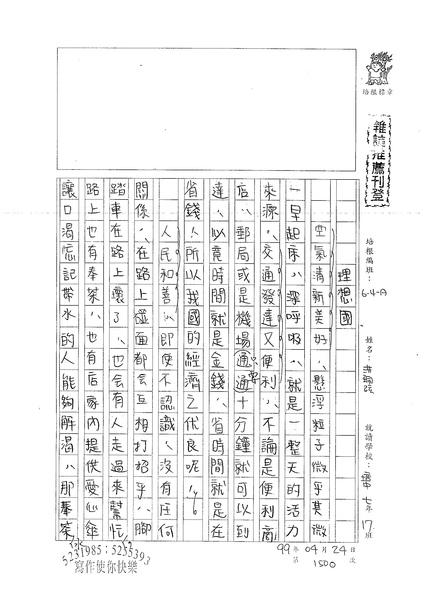 99WA406洪珮弦 (1).jpg