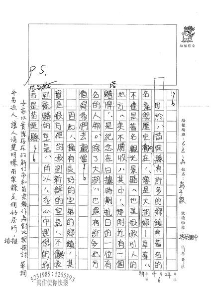 99WA406彭子家 (2).jpg