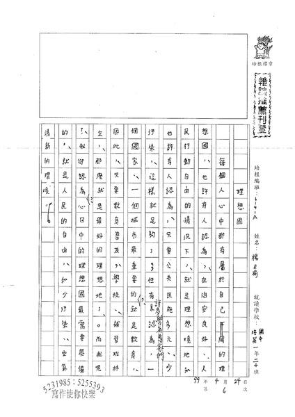 99WA406楊立渝 (1).jpg