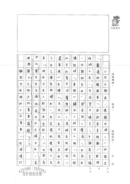99WA406楊立渝 (2).jpg