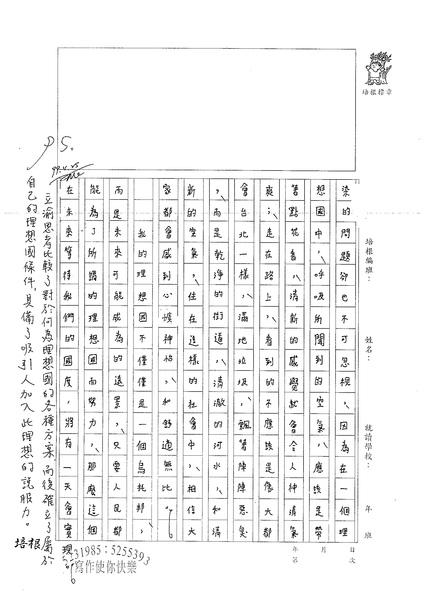 99WA406楊立渝 (3).jpg
