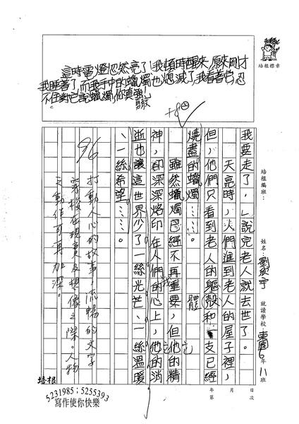 99W6303劉欣宇 (3).jpg
