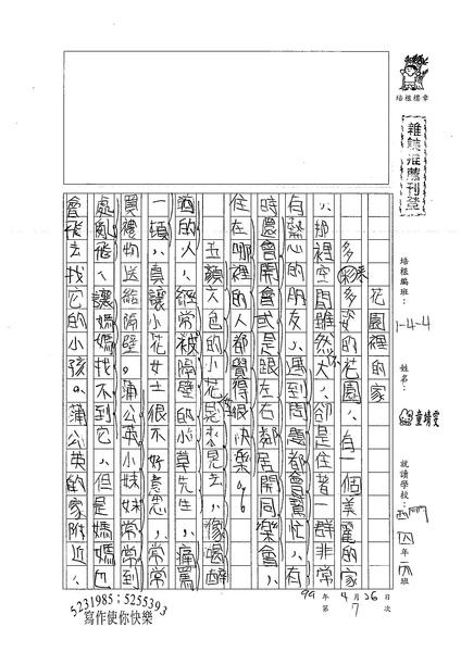 99W4407童靖雯 (1).jpg