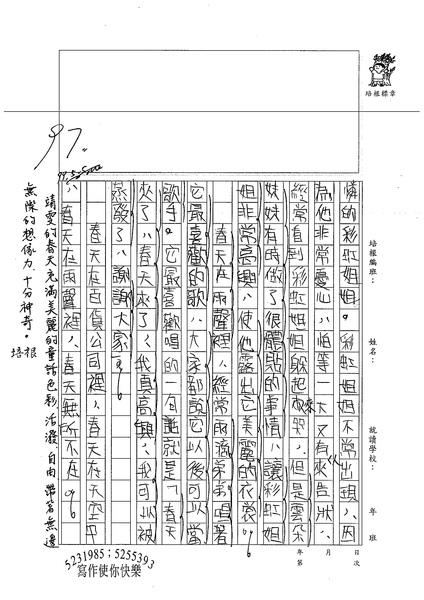 99春W4408童靖雯 (2).jpg