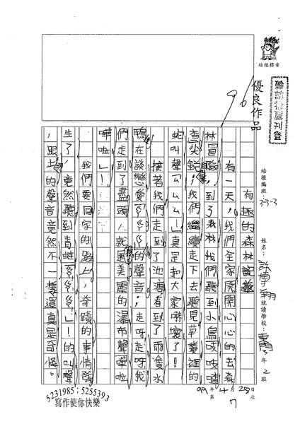 99W3407許博翔 (1).jpg