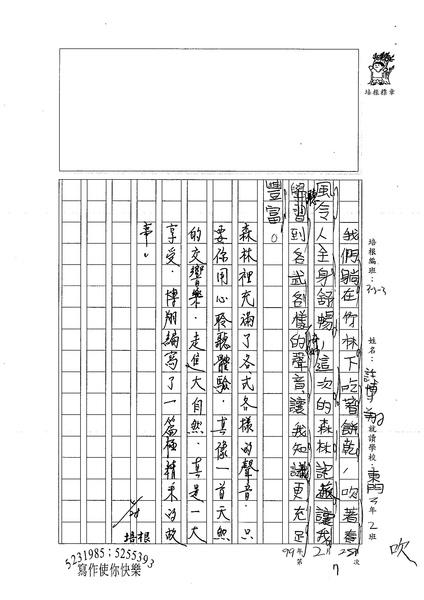 99W3407許博翔 (2).jpg