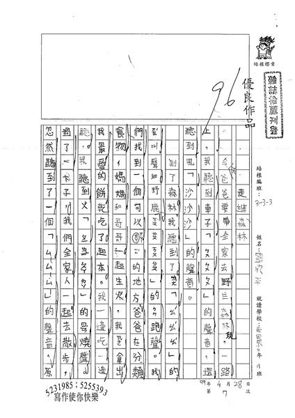 99W3407劉欣平 (1).jpg