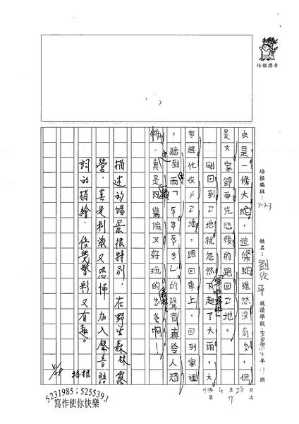 99W3407劉欣平 (2).jpg