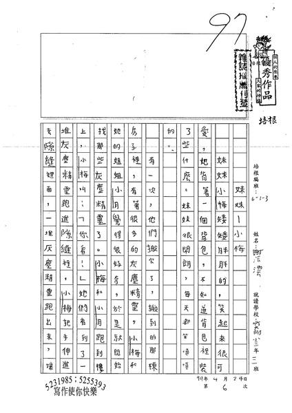 99W3406謝沄澐 (1).jpg