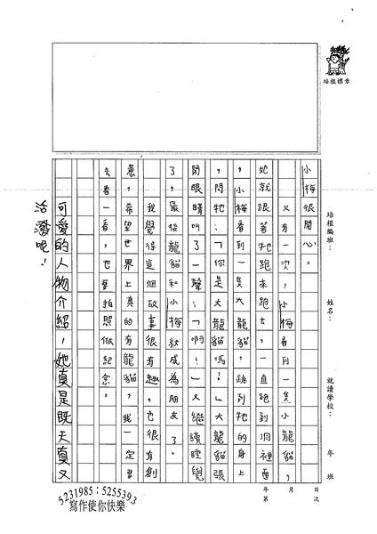 99W3406謝沄澐 (2).jpg