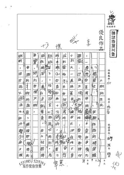99W5407楊笠笙 (1).jpg