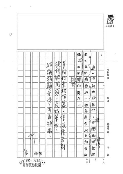 99W5407楊笠笙 (3).jpg