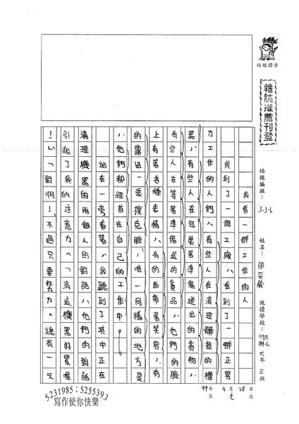 99W6407邵采葳 (1).jpg