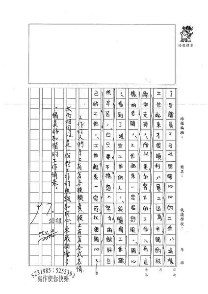 99W6407邵采葳 (3).jpg