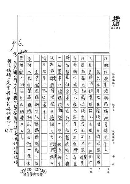 99W5407陳亮凝 (2).jpg