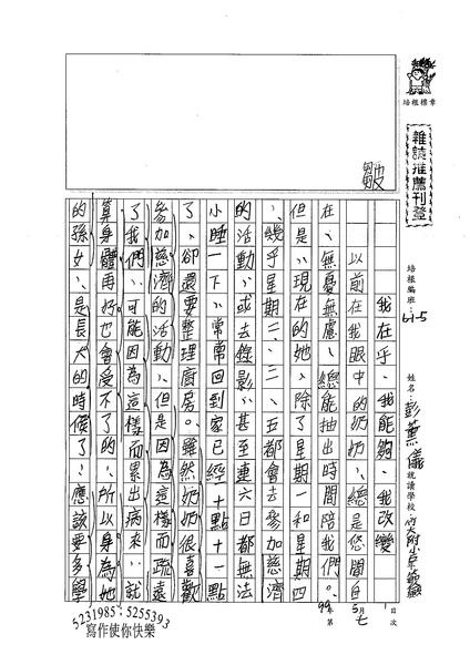 99W5407彭薰儀 (1).jpg