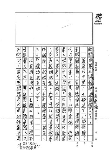 99W5407彭薰儀 (2).jpg