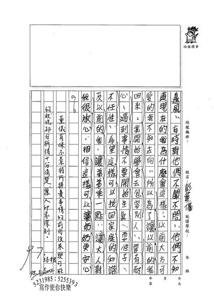 99W5407彭薰儀 (3).jpg
