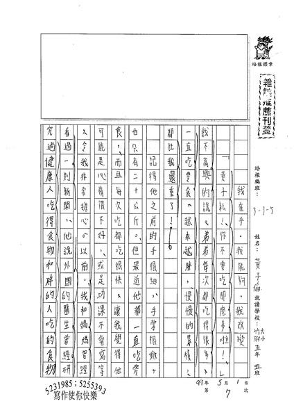 99W5407黃子倫 (1).jpg