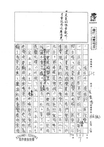 99W5407葉震鳴 (1).jpg
