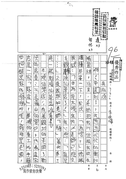 99W6406李承嶧 (1).jpg