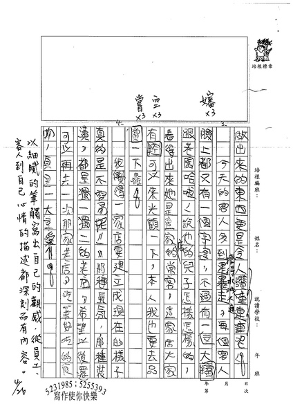 99W6406李承嶧 (2).jpg