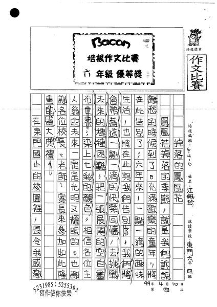 99W6404江佩玲 (1).jpg