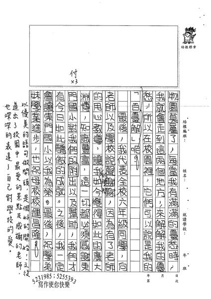 99W6404江佩玲 (3).jpg