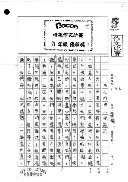 99W6404何冠儒 (1).jpg