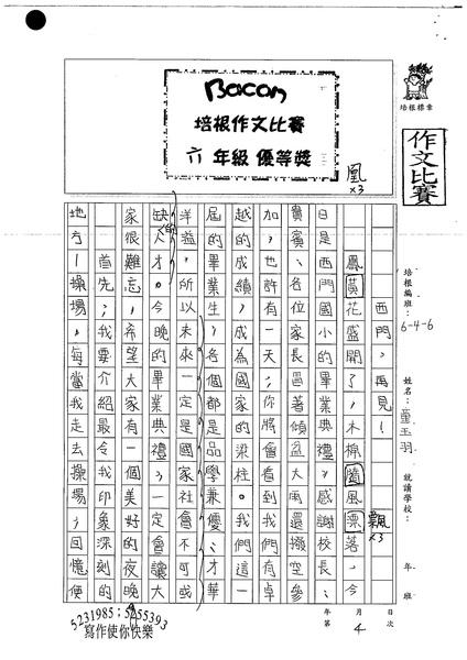 99W6404童玉羽 (1).jpg