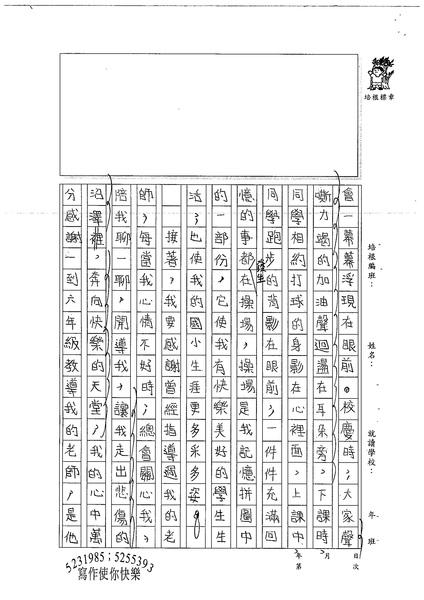 99W6404童玉羽 (2).jpg
