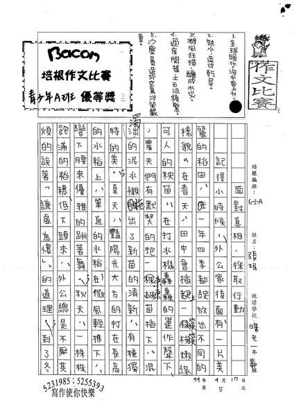 99WA405張民 (1).jpg