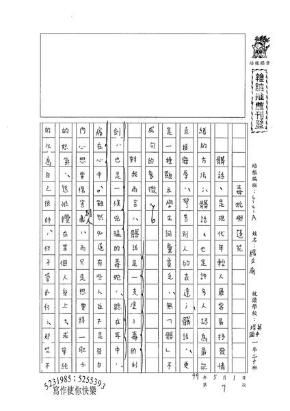 99WA407楊立渝 (1).jpg
