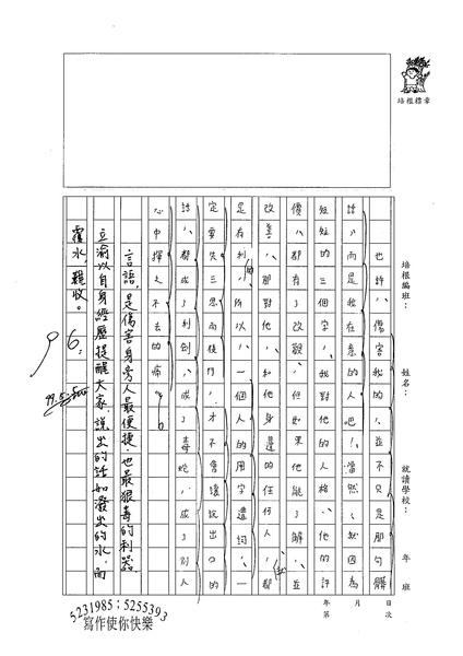 99WA407楊立渝 (3).jpg