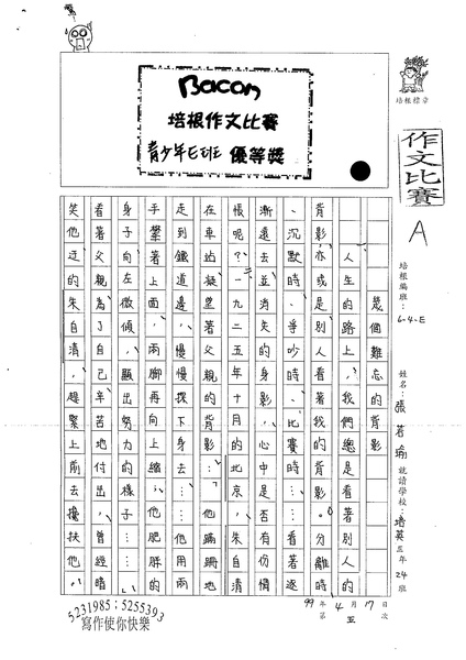 99WE405張若瑜 (1).jpg
