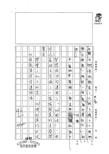 99W4407呂若慈 (2).jpg