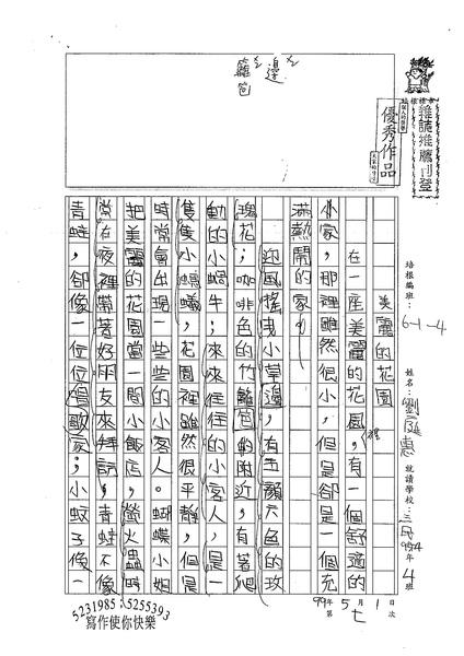 99W4407劉庭惠 (1).jpg