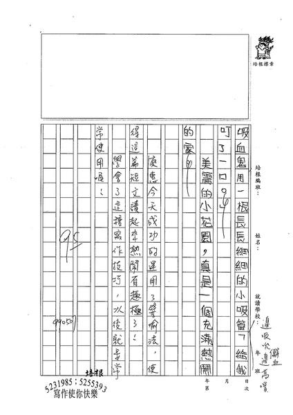 99W4407劉庭惠 (2).jpg