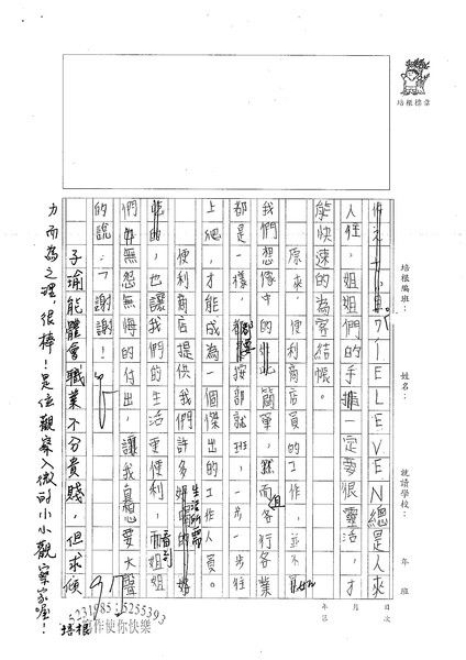 99W6407邱子瑜 (2).jpg