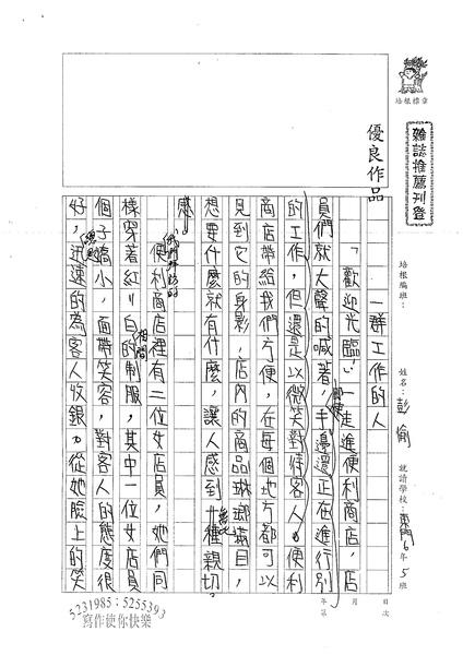 99W6407彭愉 (1).jpg