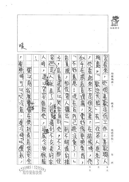 99W6407彭愉 (2).jpg