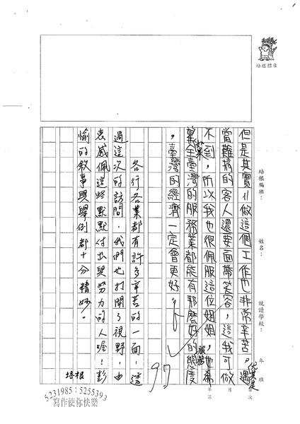 99W6407彭愉 (3).jpg