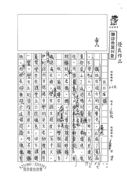 99WA407江虹伶 (1).jpg