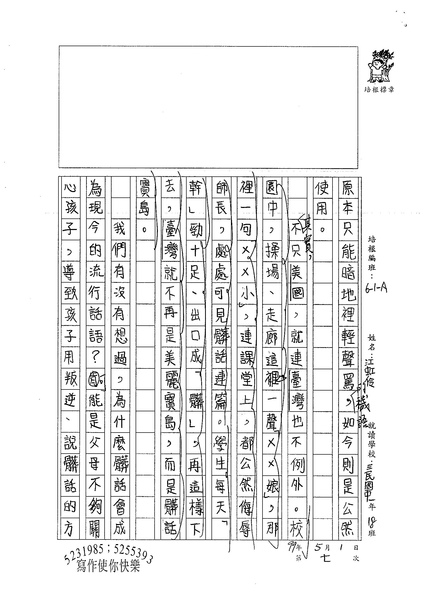 99WA407江虹伶 (2).jpg
