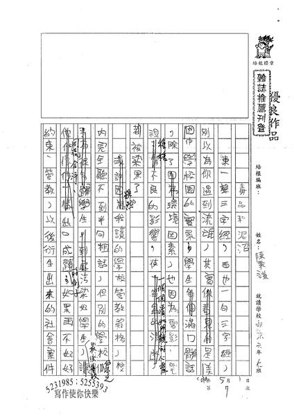 99WA407陳秉謙 (1).jpg