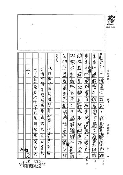 99TMW05羅景葳 (3).jpg