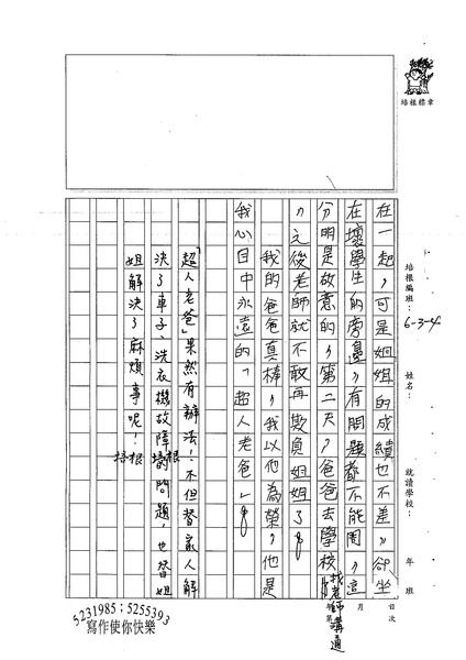 99W4405陳宥蓁 (3).jpg