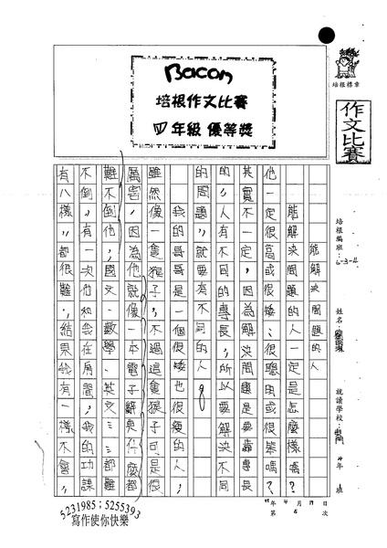99W4405劉雨潔 (1).jpg