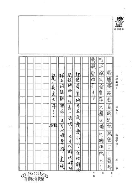 99W4405劉雨潔 (3).jpg